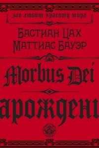 Morbus Dei. Зарождение
