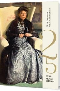 Великая княгиня Ольга Александровна. 25 глав моей жизни