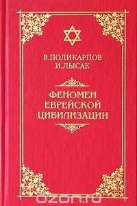 Феномен еврейской цивилизации