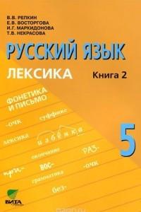Русский язык. 5 класс. В 2 книгах. Книга 2. Лексика. Учебное пособие