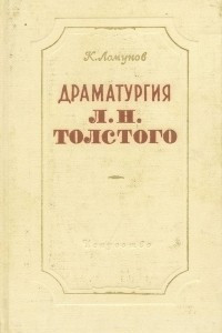 Драматургия Л. Н. Толстого