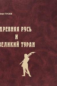 Древняя Русь и Великий Туран
