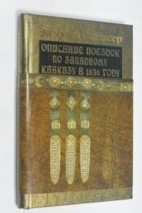 Описание поездок по Западному Кавказу в 1836 году