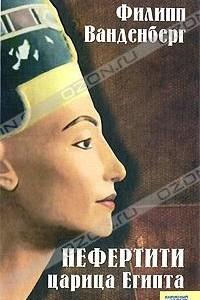 Нефертити - царица Египта