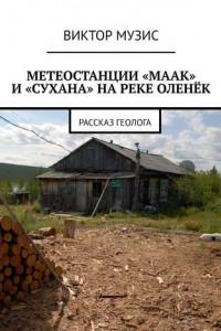 МЕТЕОСТАНЦИИ «МААК» И«СУХАНА» НАРЕКЕ ОЛЕНЁК. Рассказ геолога