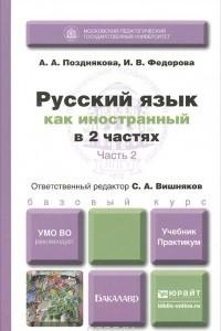 Русский язык как иностранный. Учебник. Практикум. В 2 частях. Часть 2