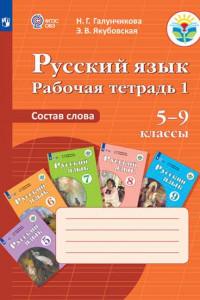 Галунчикова. Р/т №1 по русскому языку. Состав слова. 5-9 кл.