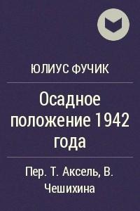 Осадное положение 1942 года