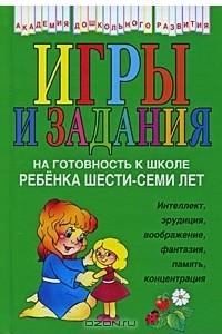 Игры и задания на готовность к школе ребенка 6-7 лет