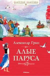 Книга Алые паруса