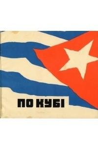 По Кубе