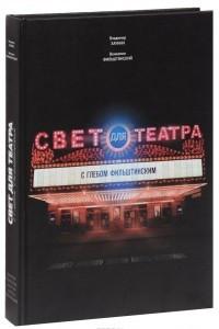 Свет для театра с Глебом Фильштинским