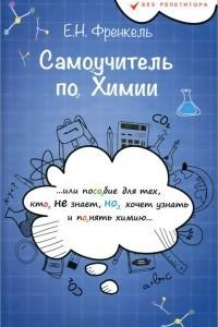 Самоучитель по химии, или Пособие для тех, кто не знает, но хочет узнать и понять химию