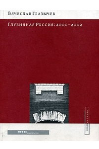 Глубинная Россия. 2000-2002
