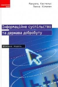 Інформаційне суспільство та держава добробуту: Фінська модель