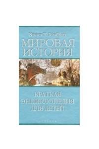Мировая история. Краткая энциклопедия для детей