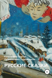 Русские сказки. Путешествие с художником Константином Прусовым