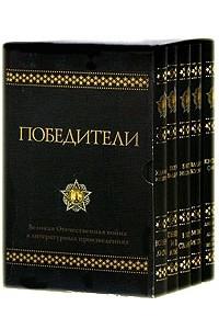 Победители. Великая Отечественная война в литературных произведениях