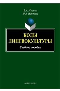 Коды лингвокультуры