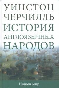 История англоязычных народов. Том II. Новый мир