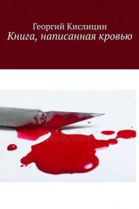 Книга, написанная кровью