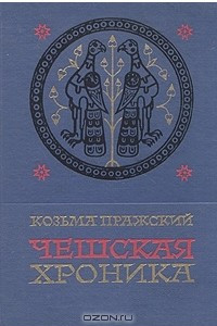 Чешская хроника