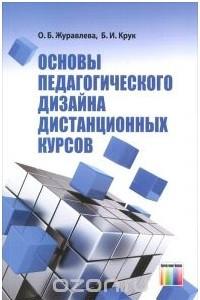 Основы педагогического дизайна дистанционных курсов