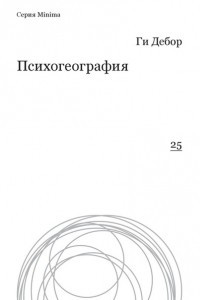 Психогеография