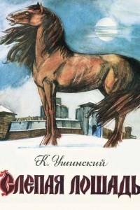 Слепая лошадь