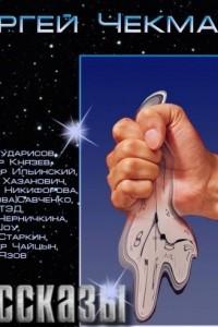 Сборник рассказов «Подарок к 23-му Февраля»