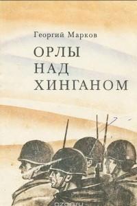 Орлы над Хинганом читать онлайн, Георгий Марков