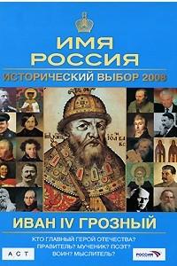 Иван IV Грозный. Имя Россия. Исторический выбор 2008