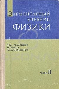 Элементарный учебник физики. Том 2. Электричество. Магнетизм