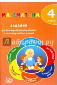 Математика. 4 класс. Задания для формирования предметных и метапредметных умений