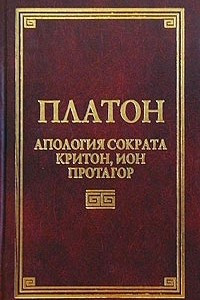 Апология Сократа, Критон, Ион, Протагор