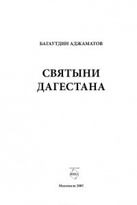 Святыни Дагестана