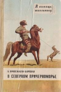 В северном Причерноморье
