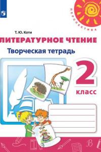 Литературное чтение. Творческая тетрадь. 2 класс /Перспектива