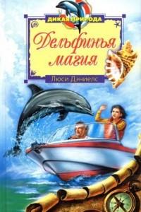 Дельфинья магия