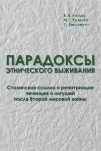Парадоксы этнического выживания. Сталинская ссылка и репатриация чеченцев и ингушей после Второй мировой войны