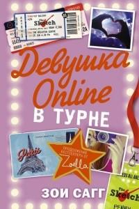 Девушка Online: в турне