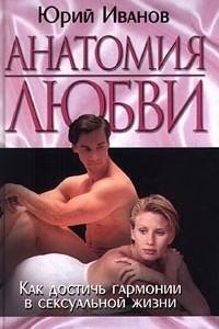 Анатомия любви. Как достичь гармонии в сексуальной жизни