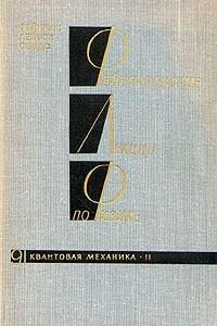 Фейнмановские лекции по физике.Том 9. Квантовая механика