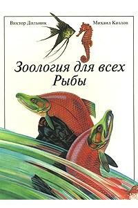 Зоология для всех: Рыбы