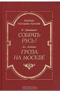 Собрать Русь! (Не в силе Бог, а в правде). Гроза на Москве