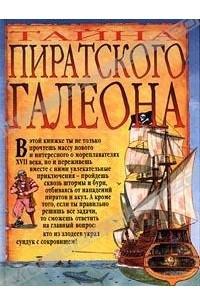 Тайна пиратского галеона