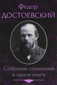 Ф. М. Достоевский. Собрание сочинений в одной книге