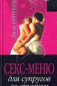 Секс-меню для супругов со стажем
