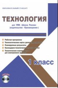 Технология. 1 класс. Методическое пособие для УМК
