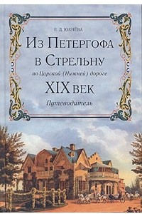 Из Петергофа в Стрельну по Царской (Нижней) дороге. XIX век. Путеводитель